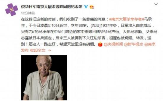 图片来源:侵华日军南京大屠杀遇难同胞纪念馆官方微博。
