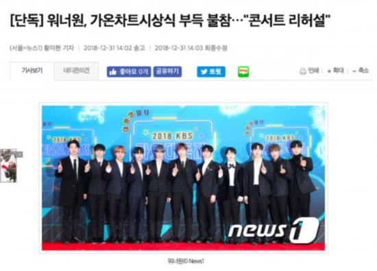 Wanna One正式解散 韩媒曝公开行程剩这几天