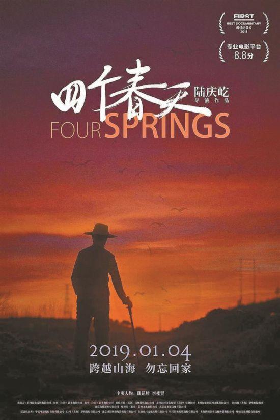 电影《四个春天》深圳路演 点映看哭现场观众
