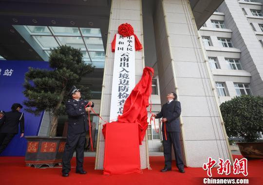 图为揭牌仪式 云南出入境边防检查总站供图 摄