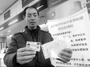 江苏南京城乡医保并轨刷市民卡结算