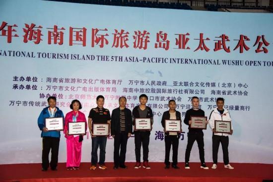 2018海南国际旅游岛亚太武术公开赛在万宁落幕