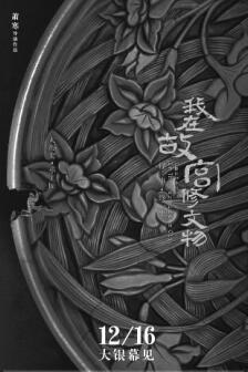 纪录片部落-纪录片从业者门户:古文物纪录片综艺走红