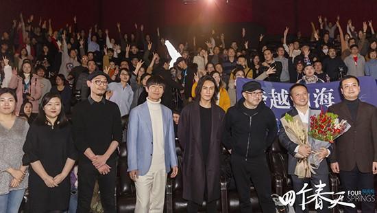 《四个春天》团圆首映 众星助力齐荐爆暖佳片