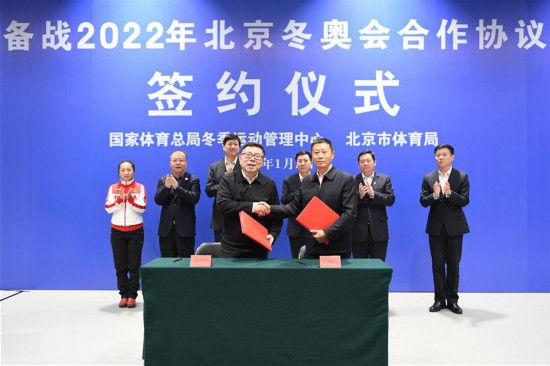 (體育)備戰北京2022年冬奧會合作協議在京簽署