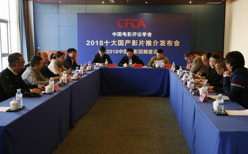 """""""中国电影评论学会2018十大国产影片""""结果揭晓"""