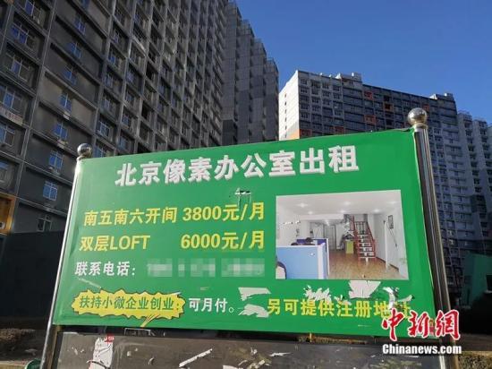 北京像素小区内挂着办公室出租广告牌。<a target='_blank'  data-cke-saved-href='http://www.chinanews.com/' href='http://www.chinanews.com/' ><p style=