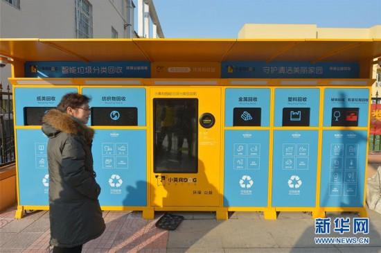 山东青岛:人工智能垃圾分类助力社区环保