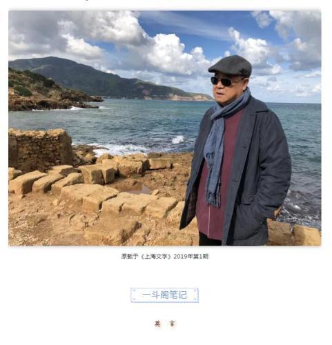 《上海文学》微信公众号截图。