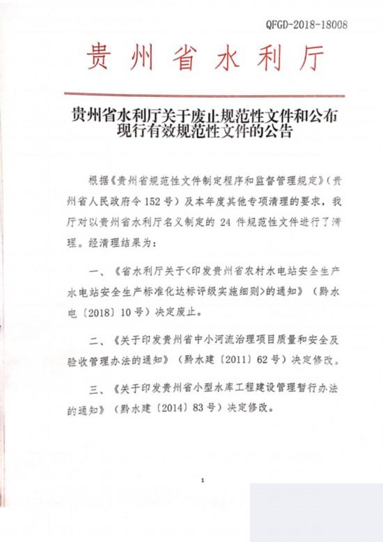 贵州省水利厅关于废止规范性文件和公布现行有效规范性文件的公告_页面_1.jpg