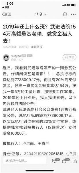 常州武进法院发布执行悬赏 封顶赏金154万元