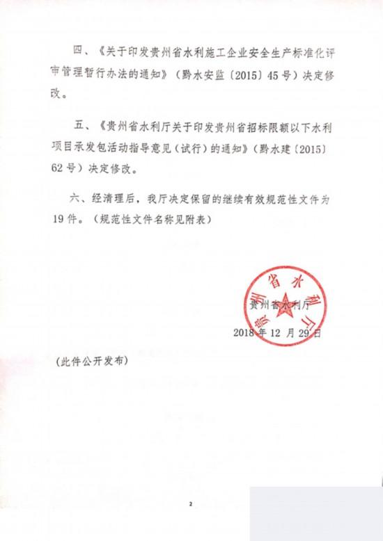 贵州省水利厅关于废止规范性文件和公布现行有效规范性文件的公告_页面_2.jpg