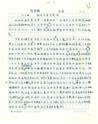 手稿之美:巴金、莫言手稿欣赏