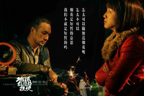 电影《地球最后的夜晚》海报。