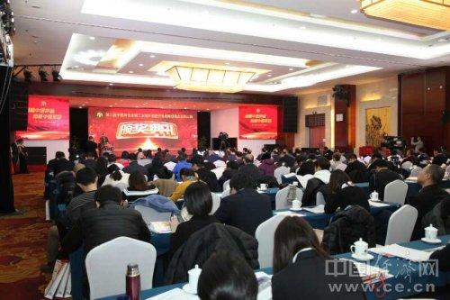 风险防范与控制高峰论坛在京举办