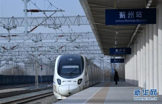 京哈铁路蓟州站建成通车