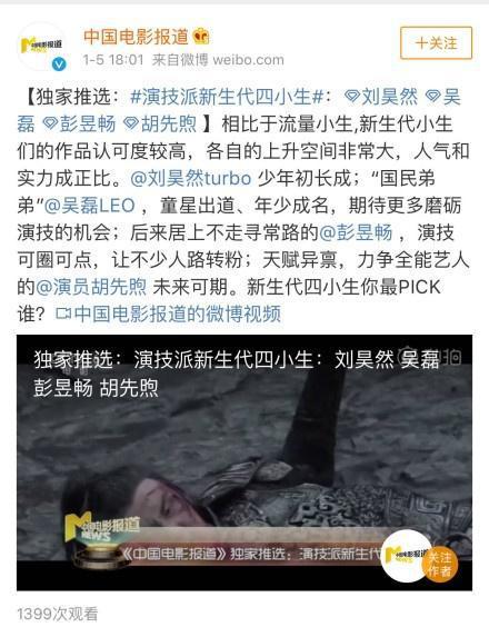 央视评演技派新生代四小生 刘昊然吴磊彭昱畅胡先煦入选