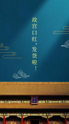 故宫博物院文化创意馆官方微信公众号截图