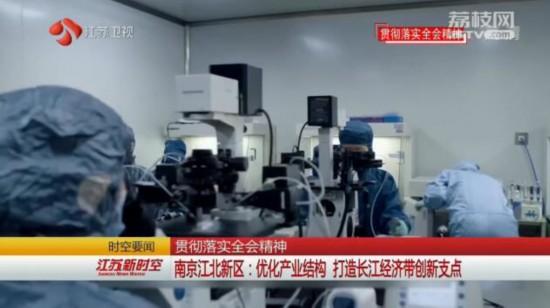 南京江北新区:优化产业结构 打造长江经济带创新支点