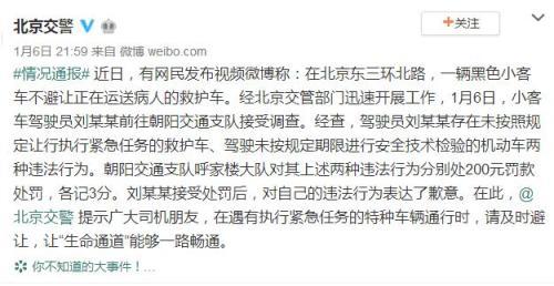图片来源:北京市公安局公安交通管理局微博截图