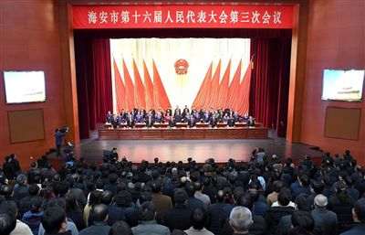 南通海安第十六届人民代表大会第三次会议闭幕