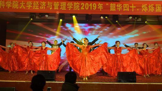 中国科学院大学经济与管理学院2019年元旦联欢晚会举办