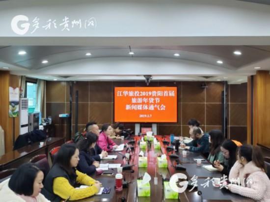 """2019贵阳首届旅游""""年货节""""将于1月13日盛大启幕"""