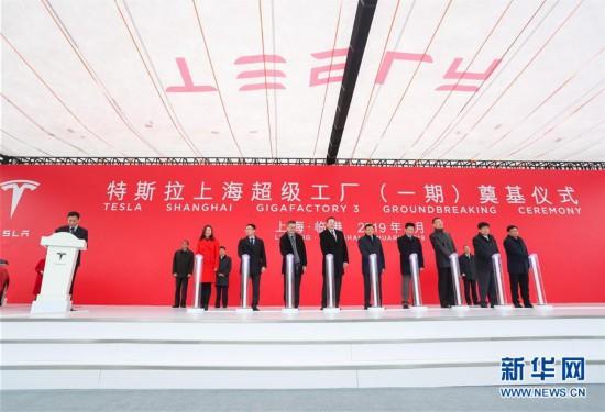 (经济)(1)特斯拉第一家海外超级工厂在上海正式开工