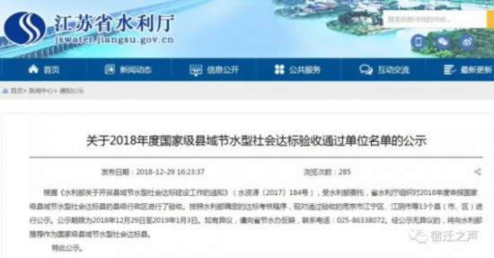 宿迁宿豫区通过国家级县域节水型社会达标县验收