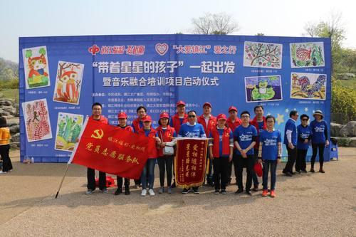 """镇江福彩举行""""带着星星的孩子一起出发""""关爱自闭症儿童公益活动"""