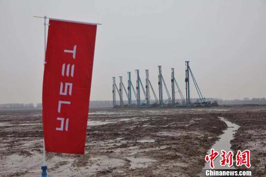 1月7日,特斯拉上海超级工厂在临港产业区正式开工建设。 张亨伟 摄