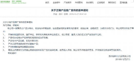 """权健事件后苏州绿叶紧急发布""""免责""""通知"""