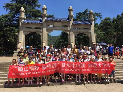 镇江暑期带领留守儿童参加游学活动