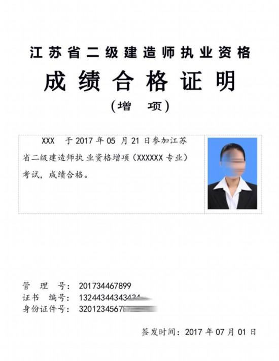 江蘇專業手藝人員資歷證書可網上查詢自行打印
