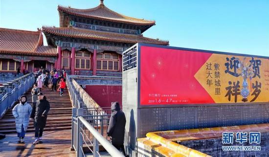 """(文化)(2)故宫博物院""""贺岁迎祥――紫禁城里过大年""""展览正式向公众开放"""