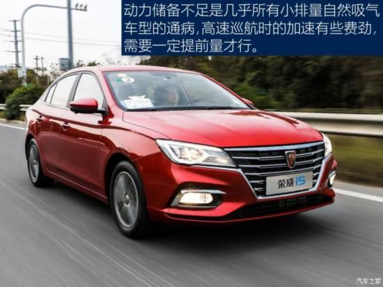 上汽集团 荣威i5 2019款 1.5L 自动4G互联朗豪版
