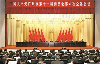 中共广州市委十一届六次全会召开