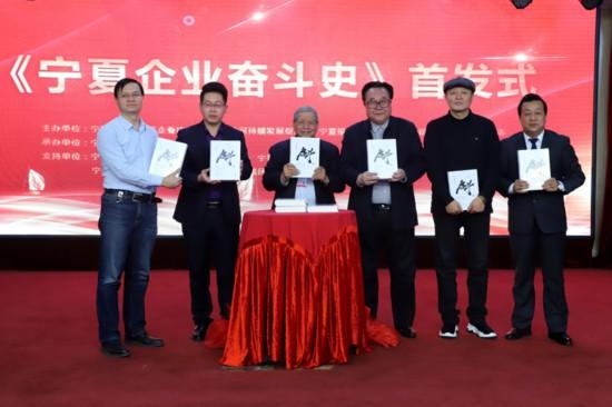百名企業家見証《寧夏企業奮斗史》首發式