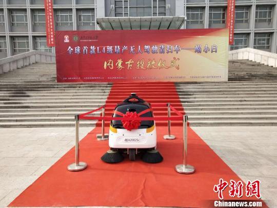 全球首款L4级量产无人驾驶清扫车正式亮相内蒙古