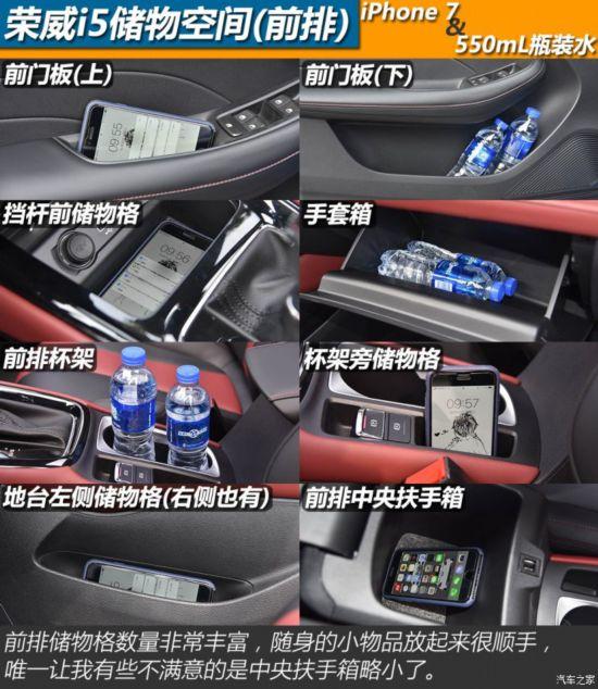 上汽集团 荣威i5 2019款 20T 自动智联网超能?#20146;?#29256;