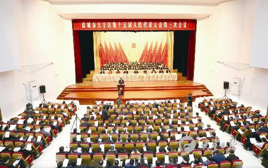 盐城市大丰区第十五届人民代表大会第三次会议开幕