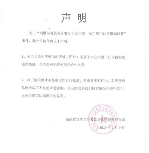 何炅爸爸否认餐厅拖欠工资:非旗下授权连锁店铺