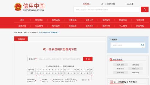 信用中国网站截图。