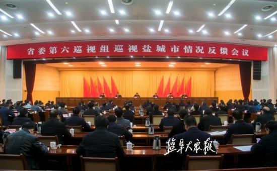 江苏省委第六巡视组向盐城市反馈巡视情况