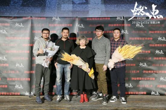 创业纪实电影《燃点》在京首映