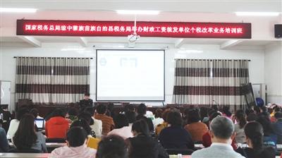 琼中县税务局举办个人所得税改革培训班