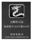"""国家电影局启用新版""""龙标&"""