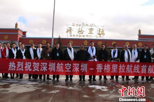 图为当天举行的首航仪式。迪庆州委宣传部供图