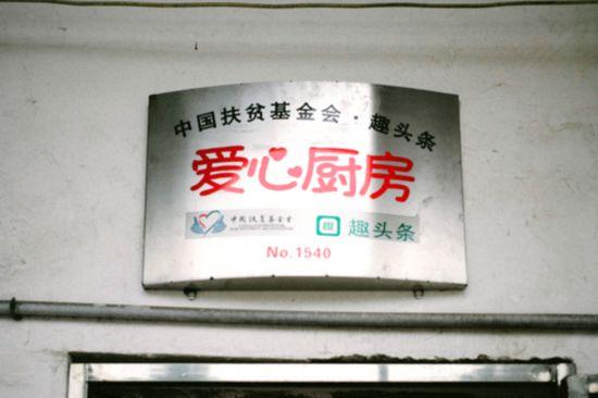 """趣头条联手中国扶贫基金会为1458名小学生援建""""爱心厨房"""""""