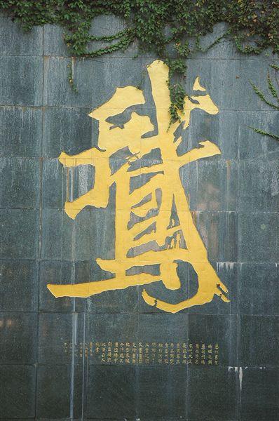 """公园一照壁上刻有""""鹅""""字。"""